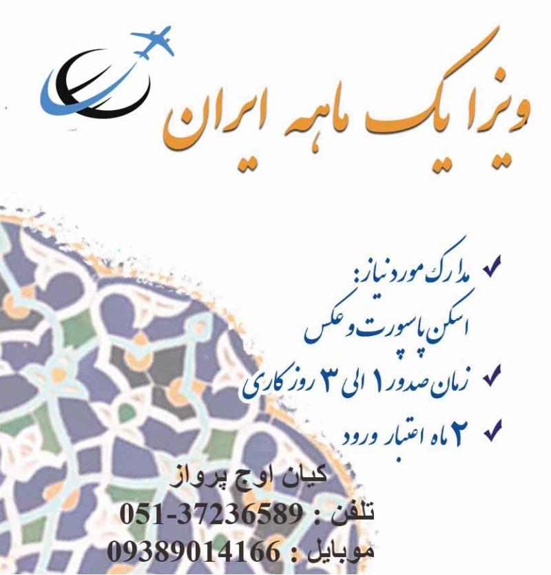 ویزا یک ماه ایران