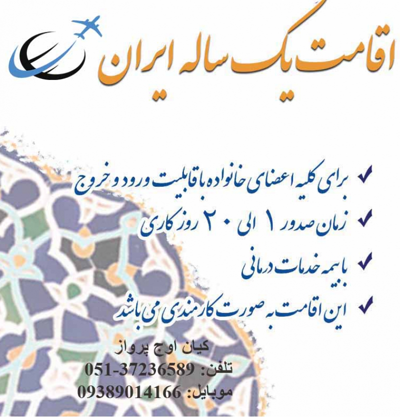 ویزا یک ساله ایران (اقامت یک ساله)